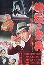 Jigoku no saiten (1963) Poster