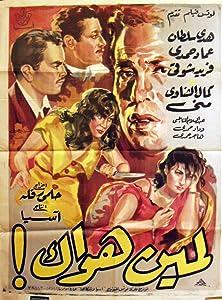 Movie stream watch Lamin hawak Egypt [480x800]