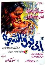 Abi foq al-Shagara
