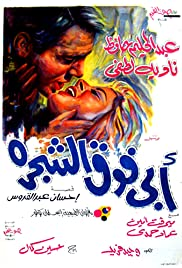 Abi foq al-Shagara (1969) Poster - Movie Forum, Cast, Reviews