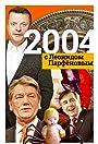 2004-2010 s Leonidom Parfyonovym