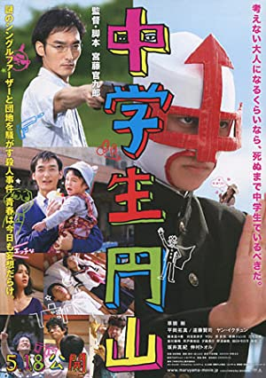 Maruyama the Middle Schooler 2013 with English Subtitles 16