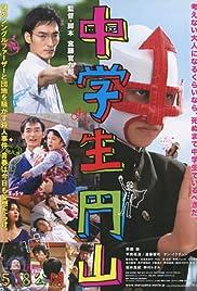 Chûgakusei Maruyama Poster