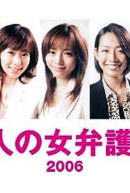 Shichinin no onna bengoshi (2006)