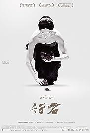 Xingzhe Poster