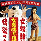 Ren'ai zubari kôza - Dai-Ichi-wa: Kechinbo (1961)