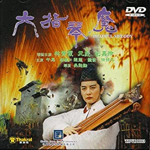 Gwing-Gai Lee Deadly Melody Movie