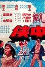 Xia zhong xia (1968) Poster