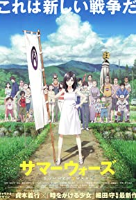 Primary photo for Summer Wars