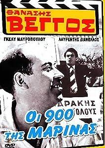 Oi 900 tis Marinas Greece