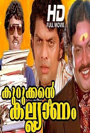 P. Balakrishnan Kurukkante Kalyanam Movie