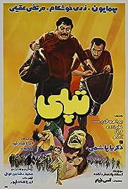 Topoli Poster