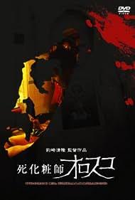 Orozco el embalsamador (2001)