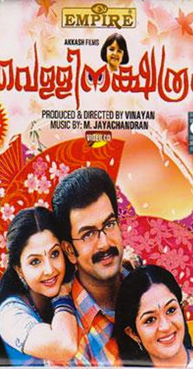 vellinakshathram malayalam movie mp3