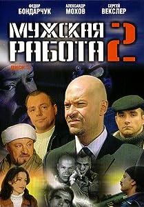Fantastischer 4 Trailer zum Download Muzhskaya rabota 2: Episode #1.4 [480x640] [Avi] [480x854]