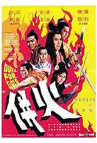 Huo bing (1971)