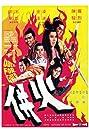 Huo bing (1971) Poster