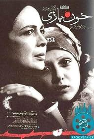Khoon bazi (2006)