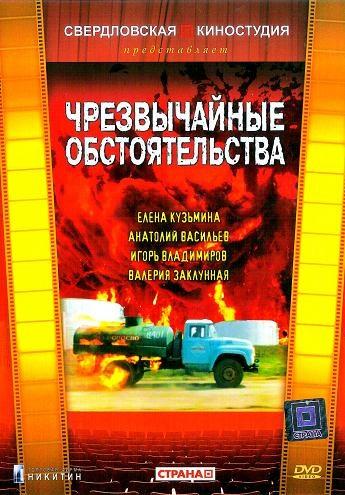 Chrezvychaynye obstoyatelstva ((1980))