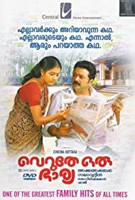 Jayaram and Gopika in Veruthe Oru Bharya (2008)