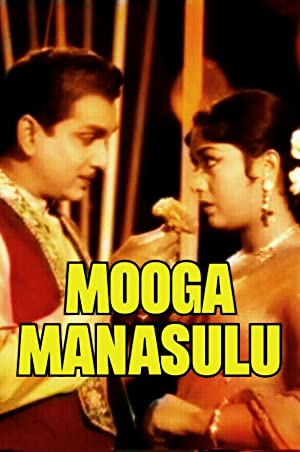 Acharya Athreya Mooga Manasulu Movie