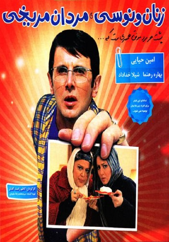 Amin Hayayee in Zanane Venusi, Mardane Merikhi (2011)