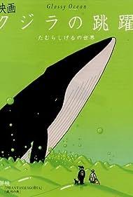 Glassy Ocean: Kujira no Chôyaku (1998)