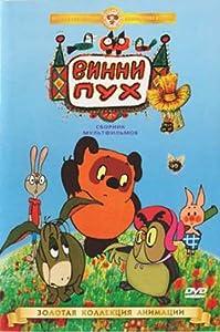 Movies that you can watch Vinni-Pukh idyot v gosti by Fyodor Khitruk [mts]