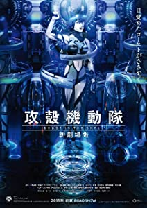 Ghost in the Shell Arise: Border 5 - Pyrophoric Cult full movie kickass torrent