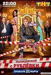 Primary photo for Politseyskiy s Rublyovki