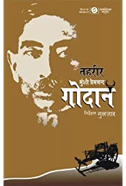 Tehreer ... Munshi Premchand Ki