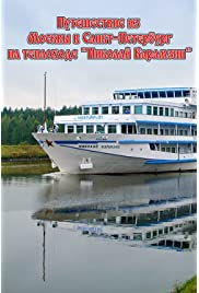 Travel from Moscow to St. Petersburg on the ship Nikolai Karamzin