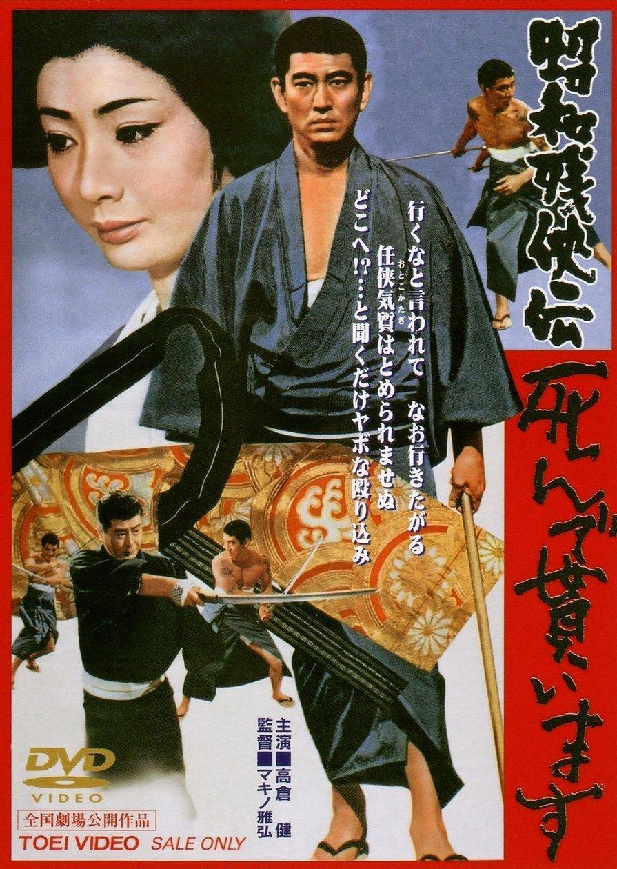 Shôwa zankyô-den: Shinde moraimasu (1970)