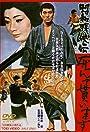 Shôwa zankyô-den: Shinde moraimasu