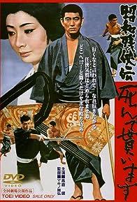 Primary photo for Shôwa zankyô-den: Shinde moraimasu