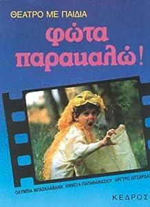 New movie to watch online Fota parakalo by none [DVDRip]