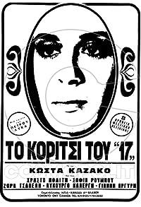 Primary photo for To koritsi tou '17