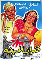 Fatawat el Husseinia