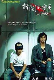 Zhi jian de zhong liang (2006)