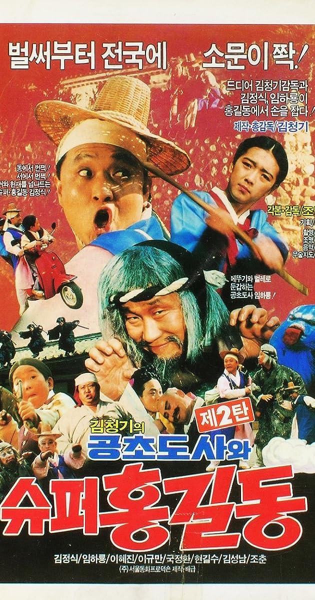 Image Super Hong Kil-dong