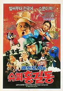 tamil movie Super Hong Kil-dong free download