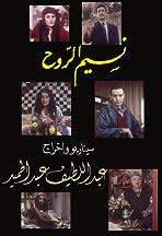 Nassim al-roh