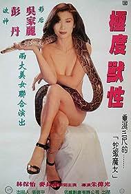 Carrie Ng in Gik dou sau sing (1996)