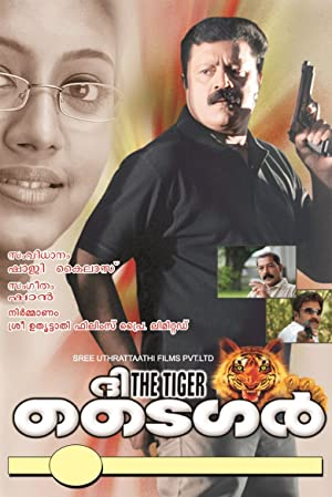 Siddique The Tiger Movie