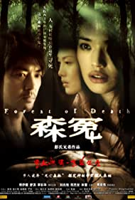 Sum yuen (2007)