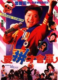 Ai pin cai hui ying ((1989))