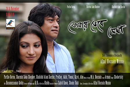 Watchmovies online 4 free Tomay Vebe Lekha by none [1280x960]