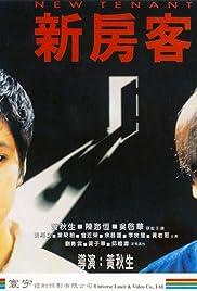 Xin fang ke Poster