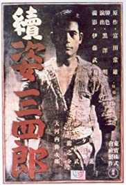 Sanshiro Sugata, Part Two Poster