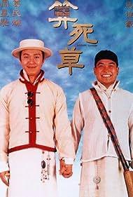 Stephen Chow and Eric Kot in Suen sei cho (1997)
